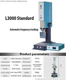 Lingke ultrasonic plastic welding machine L3000 Standard 15kHz